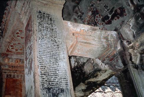 Some pillars inside are densely covered with inscriptions.